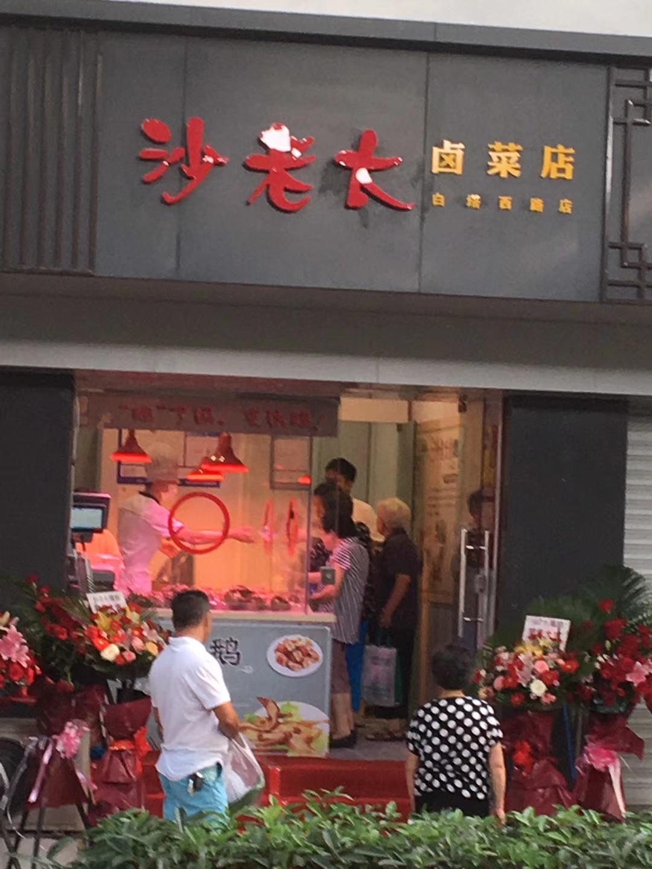 沙老大卤菜店